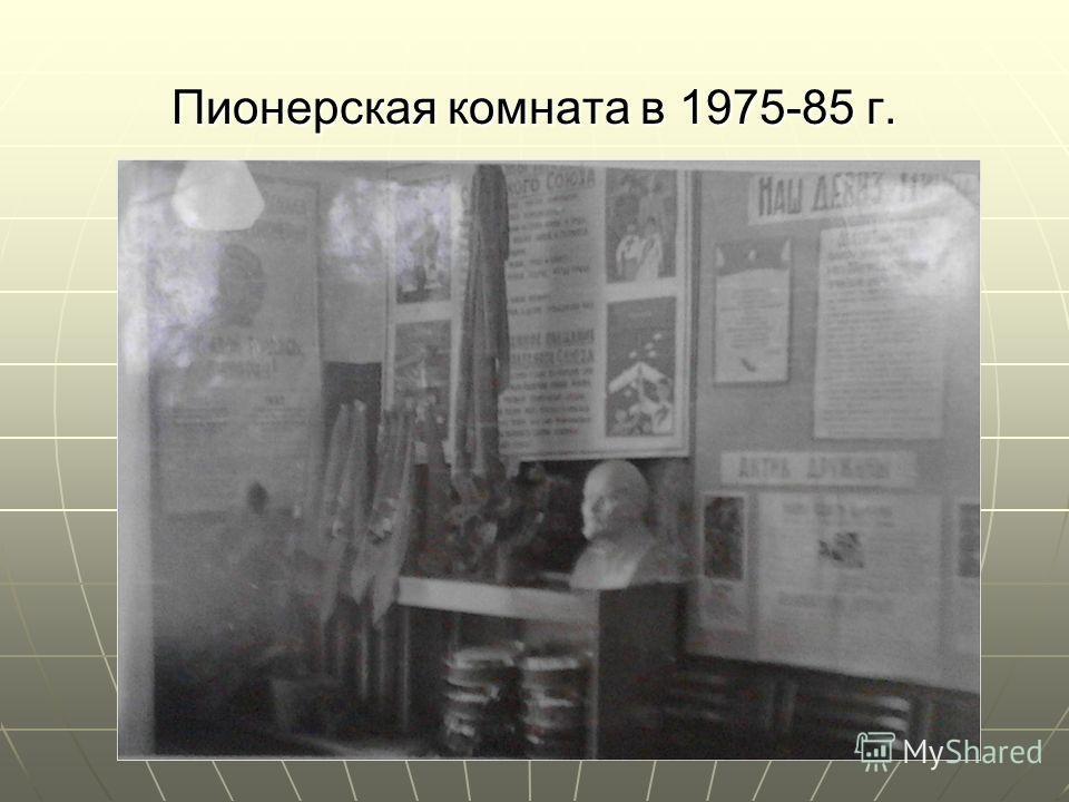 Пионерская комната в 1975-85 г.