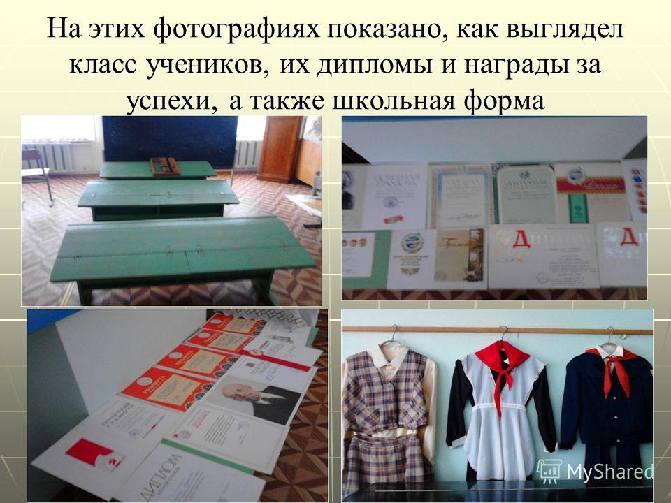 На этих фотографиях показано, как выглядел класс учеников, их дипломы и награды за успехи, а также школьная форма