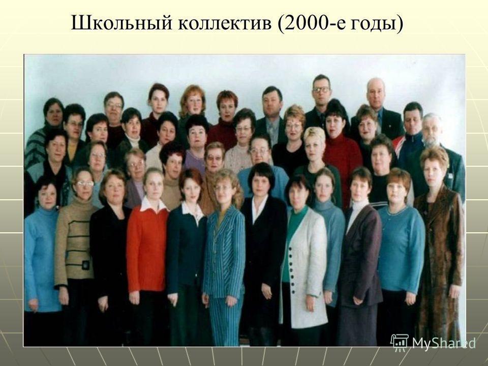 Школьный коллектив (2000-е годы)