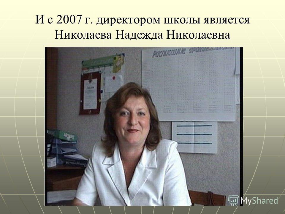 И с 2007 г. директором школы является Николаева Надежда Николаевна
