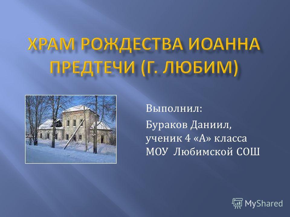 Выполнил: Бураков Даниил, ученик 4 «А» класса МОУ Любимской СОШ