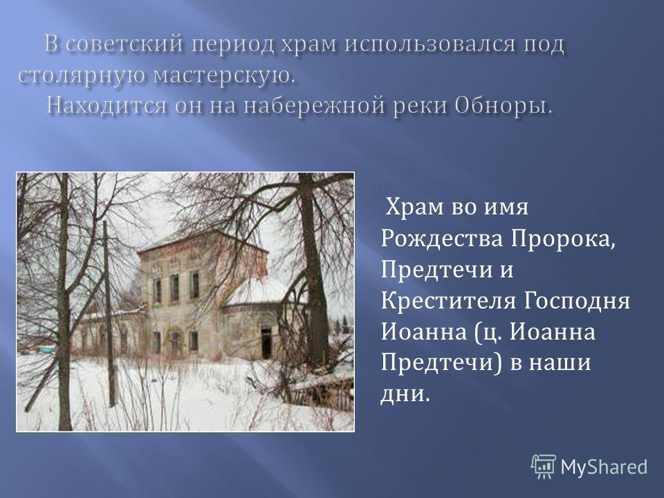 Храм во имя Рождества Пророка, Предтечи и Крестителя Господня Иоанна (ц. Иоанна Предтечи) в наши дни.
