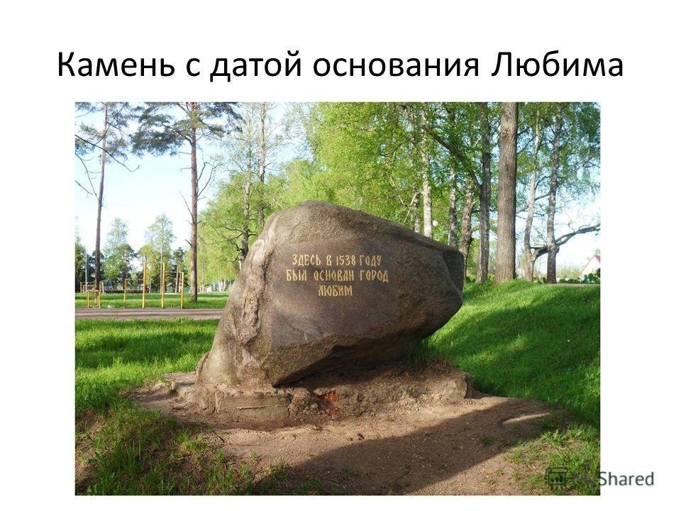 Камень с датой основания Любима