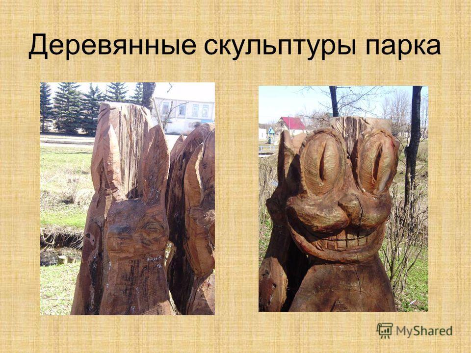 Деревянные скульптуры парка