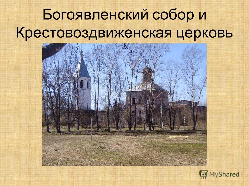 Богоявленский собор и Крестовоздвиженская церковь