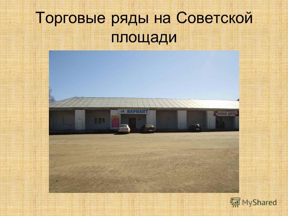 Торговые ряды на Советской площади
