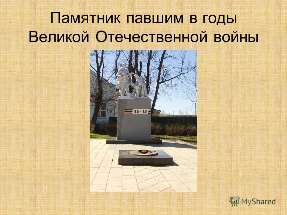 Памятник павшим в годы Великой Отечественной войны