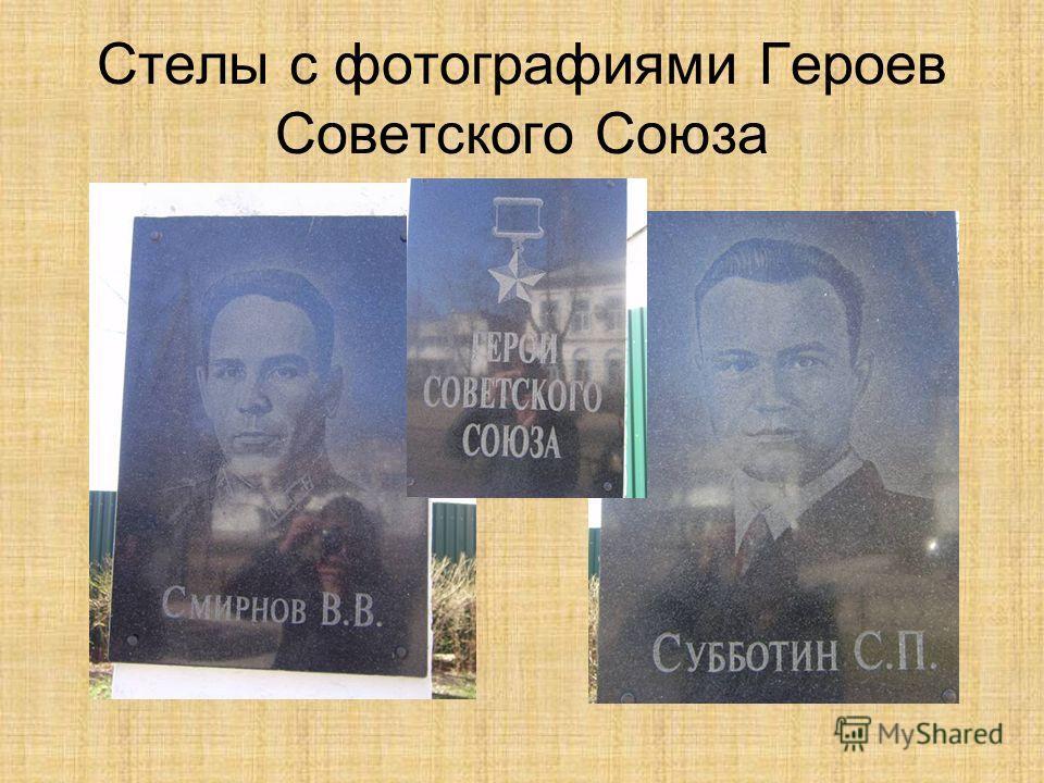 Стелы с фотографиями Героев Советского Союза