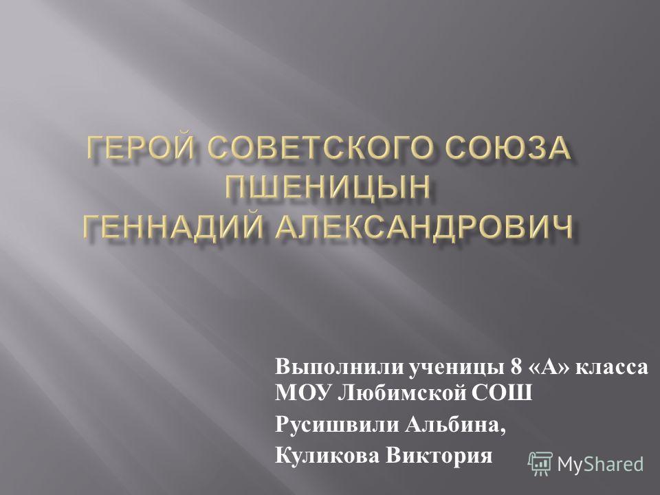 Выполнили ученицы 8 « А » класса МОУ Любимской СОШ Русишвили Альбина, Куликова Виктория