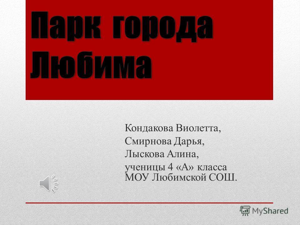 Кондакова Виолетта, Смирнова Дарья, Лыскова Алина, ученицы 4 «А» класса МОУ Любимской СОШ.