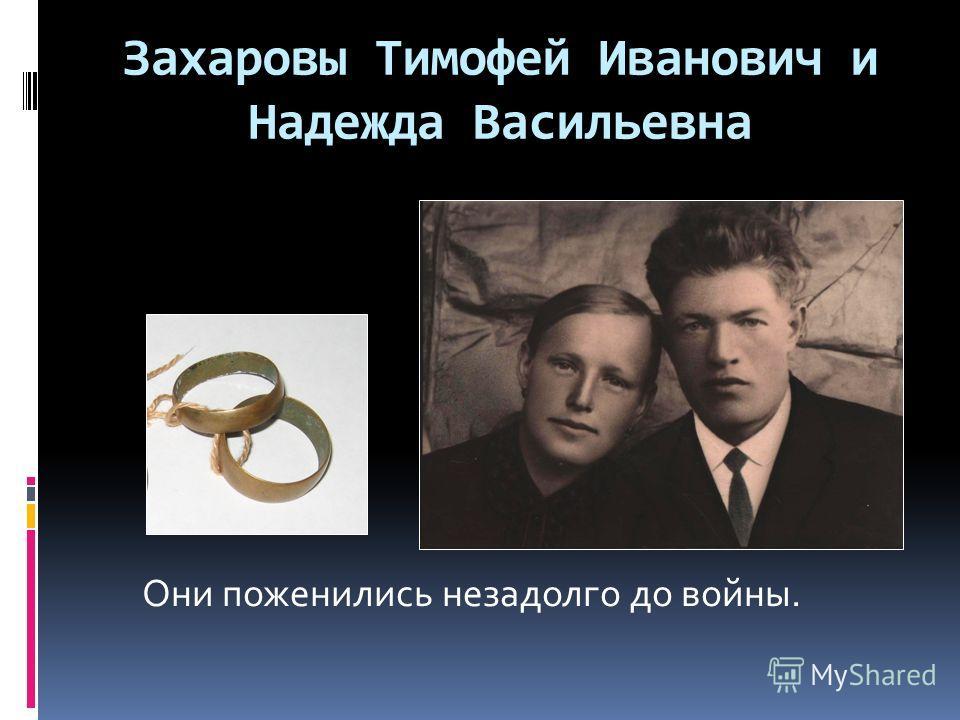 Захаровы Тимофей Иванович и Надежда Васильевна Они поженились незадолго до войны.