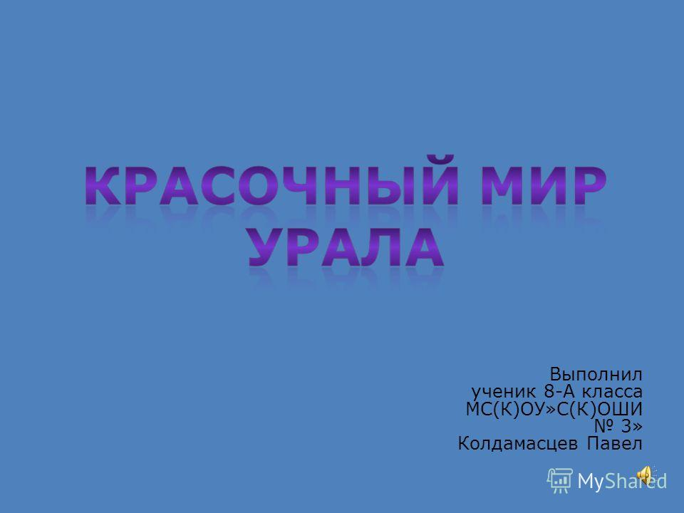 Выполнил ученик 8-А класса МС(К)ОУ»С(К)ОШИ 3» Колдамасцев Павел