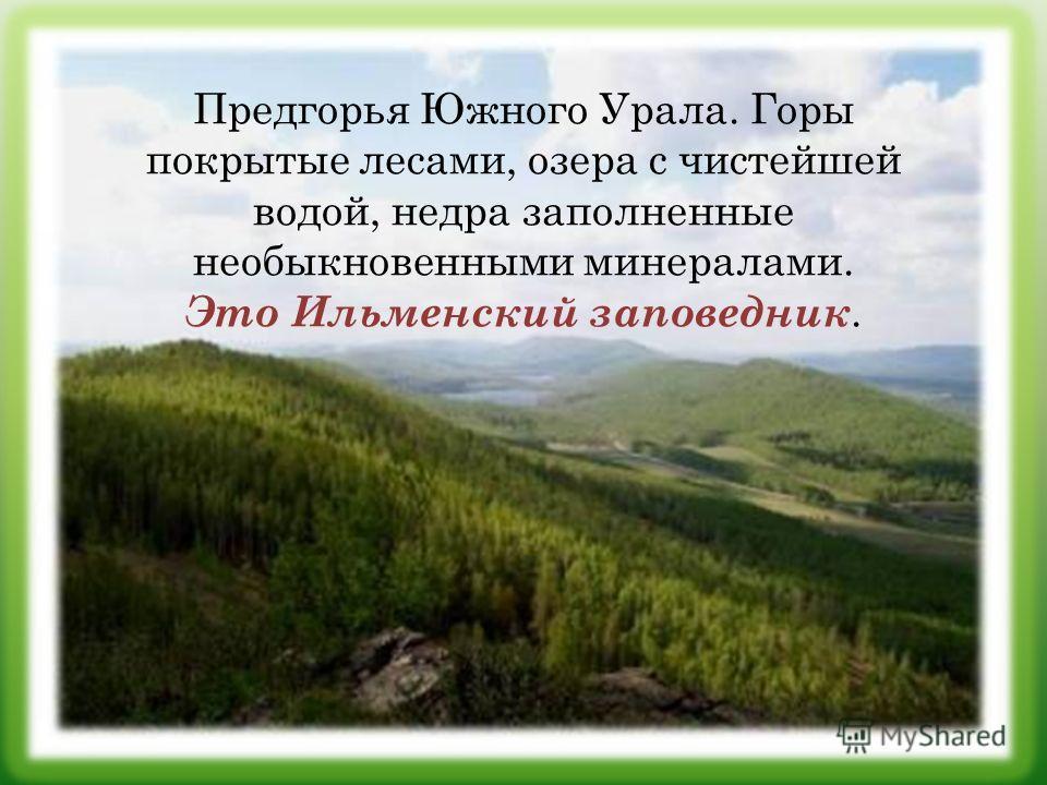 Предгорья Южного Урала. Горы покрытые лесами, озера с чистейшей водой, недра заполненные необыкновенными минералами. Это Ильменский заповедник.