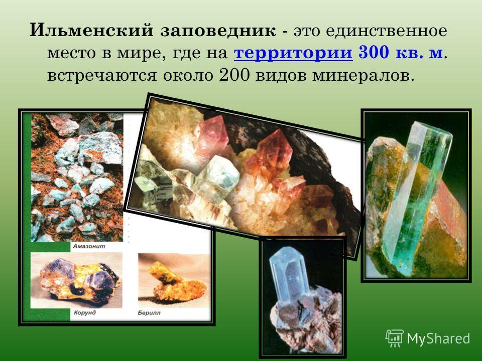 Ильменский заповедник - это единственное место в мире, где на территории 300 кв. м. встречаются около 200 видов минералов. территории
