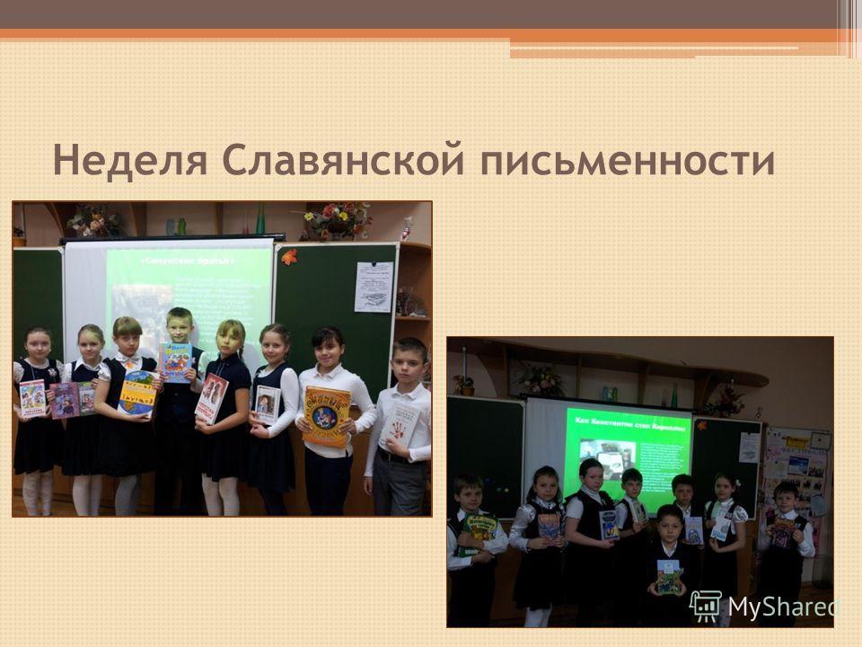 Неделя Славянской письменности