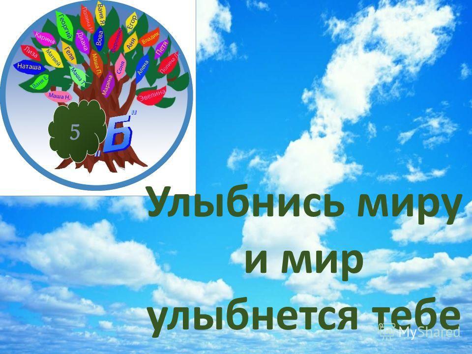 Без мира нет жизни
