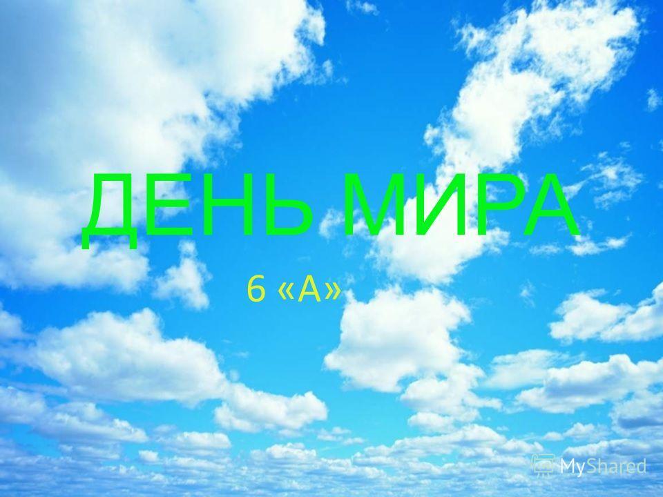 «Наши пожелания в День мира»