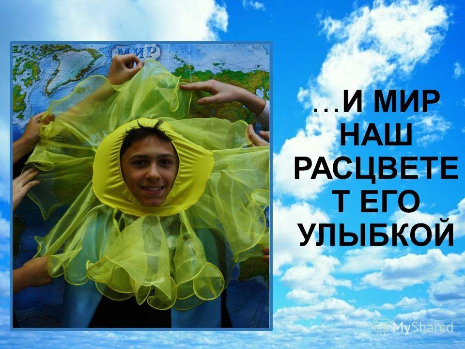 Да здравствует мирный день 20 сентября Фотокросс 7Б класса