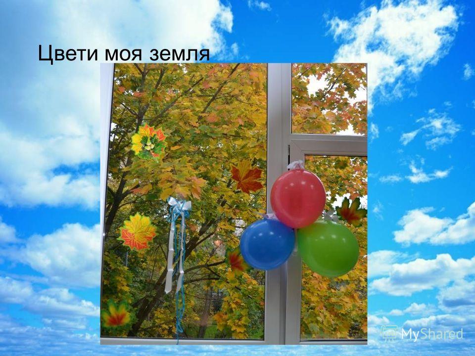 Мир расцветает улыбкой