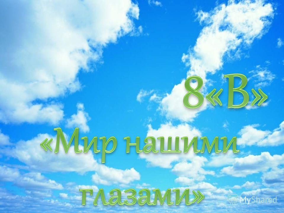 Наши пожелания в День Мира