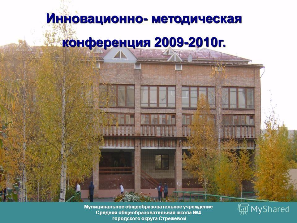 Муниципальное общеобразовательное учреждение Средняя общеобразовательная школа 4 городского округа Стрежевой Инновационно- методическая конференция 2009-2010г.