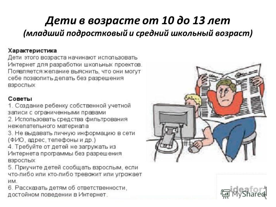 Дети в возрасте от 10 до 13 лет (младший подростковый и средний школьный возраст)