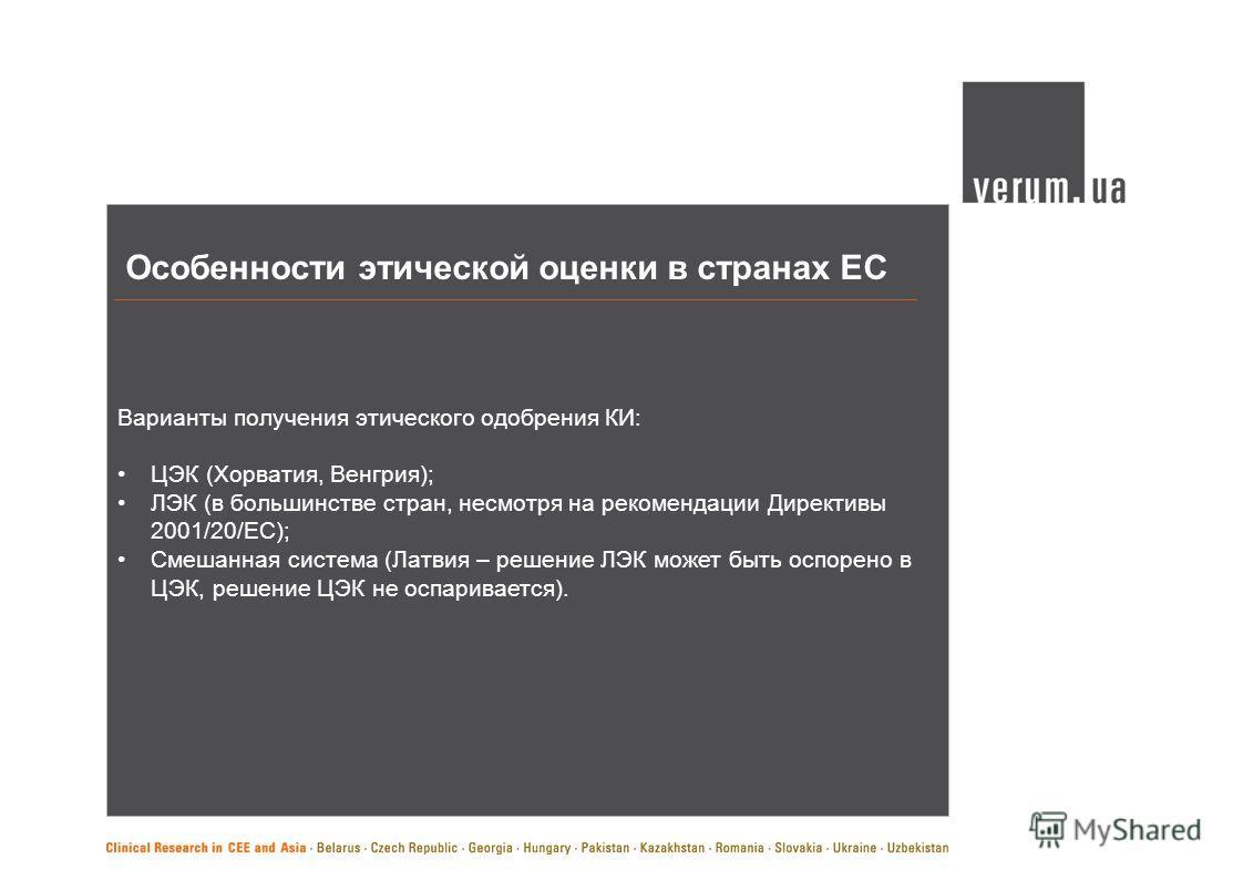 Особенности этической оценки в странах ЕС Варианты получения этического одобрения КИ: ЦЭК (Хорватия, Венгрия); ЛЭК (в большинстве стран, несмотря на рекомендации Директивы 2001/20/ЕС); Смешанная система (Латвия – решение ЛЭК может быть оспорено в ЦЭК