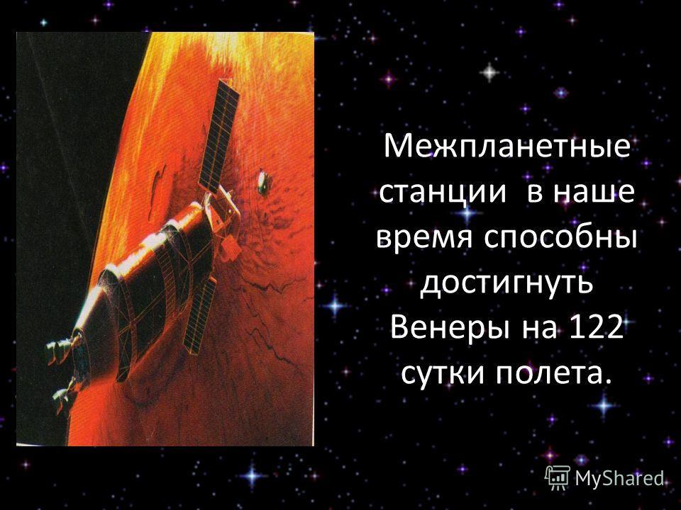 Межпланетные станции в наше время способны достигнуть Венеры на 122 сутки полета.