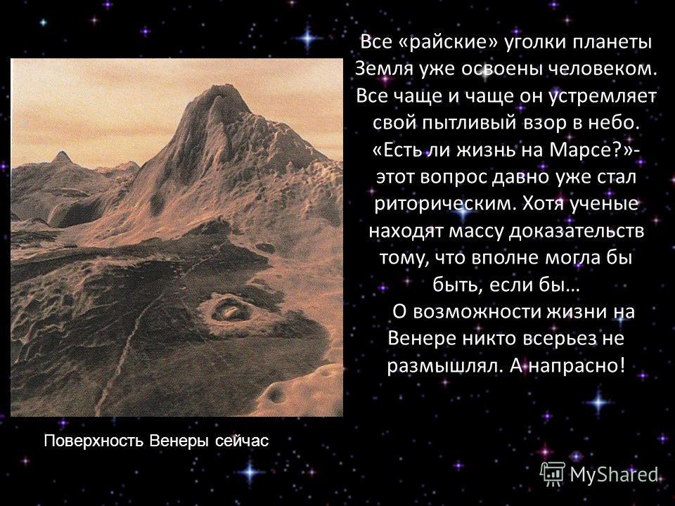 Все «райские» уголки планеты Земля уже освоены человеком. Все чаще и чаще он устремляет свой пытливый взор в небо. «Есть ли жизнь на Марсе?»- этот вопрос давно уже стал риторическим. Хотя ученые находят массу доказательств тому, что вполне могла бы б