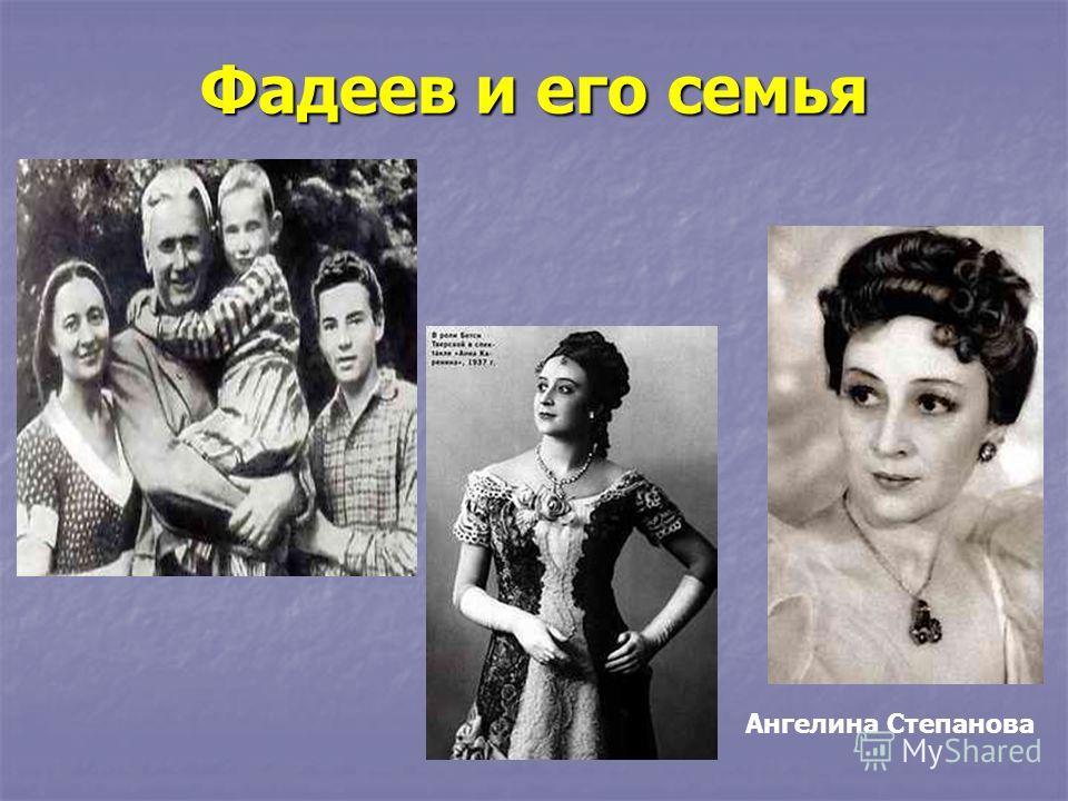 Фадеев и его семья Ангелина Степанова