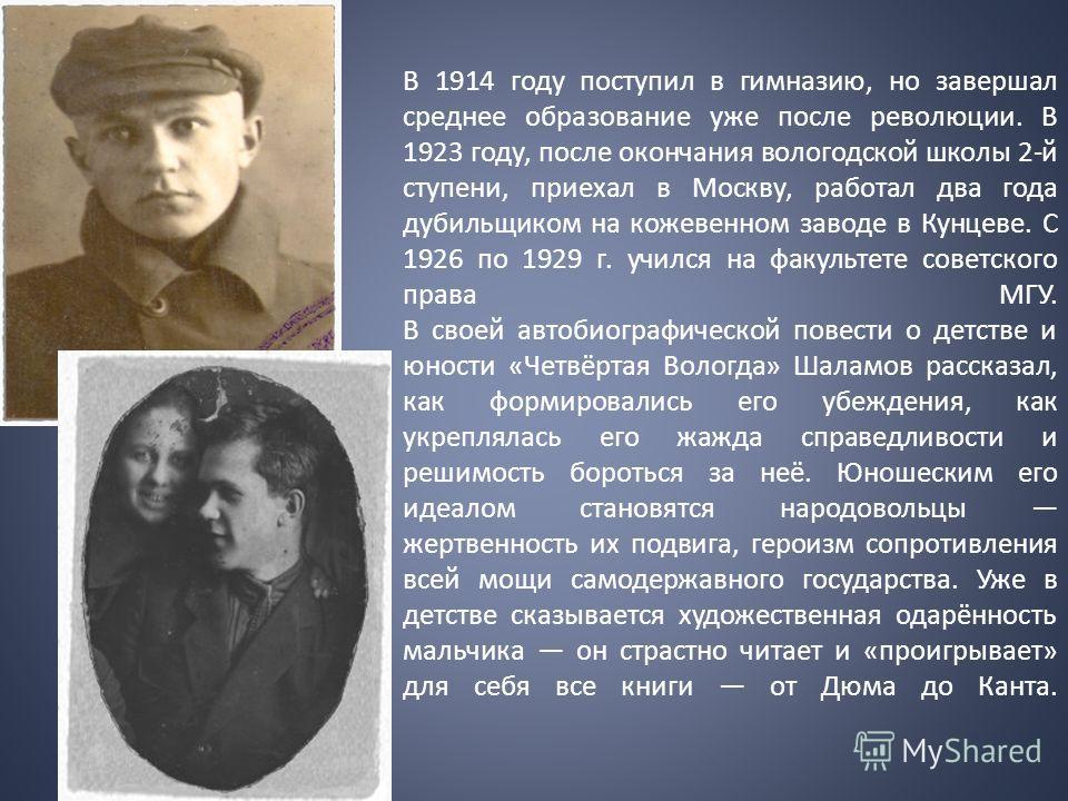 В 1914 году поступил в гимназию, но завершал среднее образование уже после революции. В 1923 году, после окончания вологодской школы 2-й ступени, приехал в Москву, работал два года дубильщиком на кожевенном заводе в Кунцеве. С 1926 по 1929 г. учился