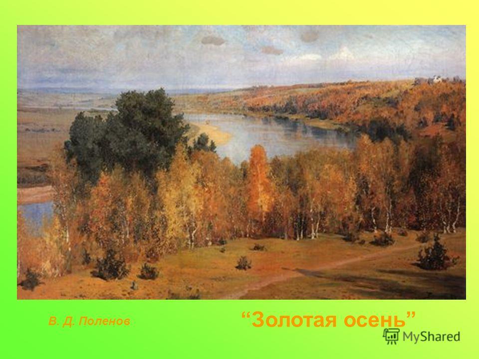 В. Д. Поленов Золотая осень