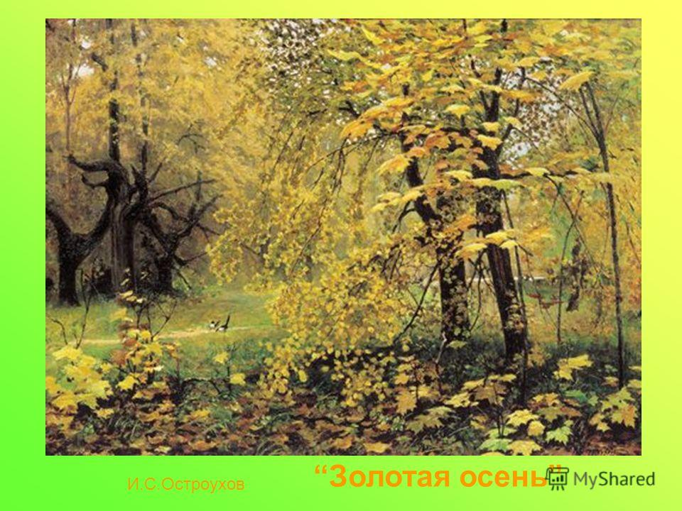 И.С.Остроухов Золотая осень