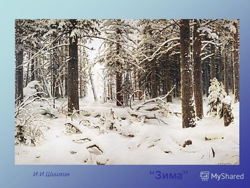 И.И.Шишкин Зима