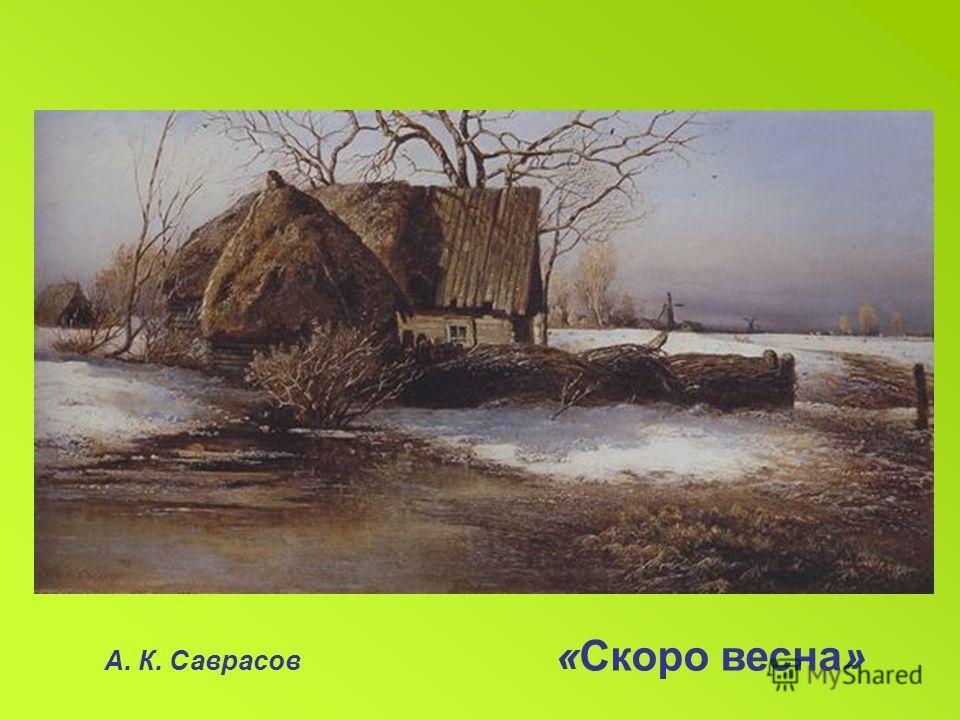 А. К. Саврасов «Скоро весна»