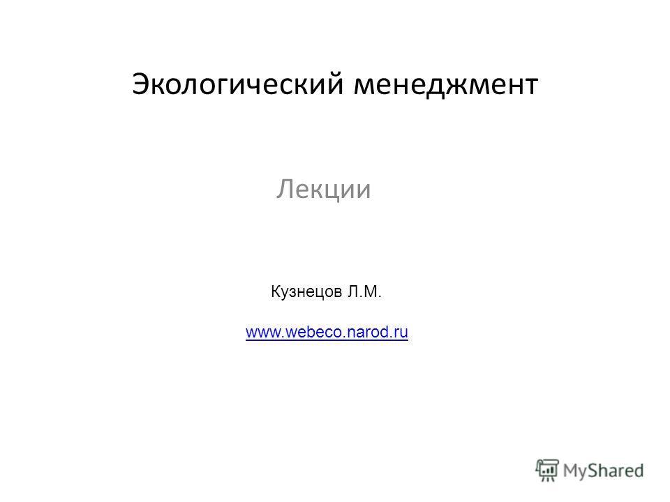 Экологический менеджмент Лекции Кузнецов Л.М. www.webeco.narod.ru