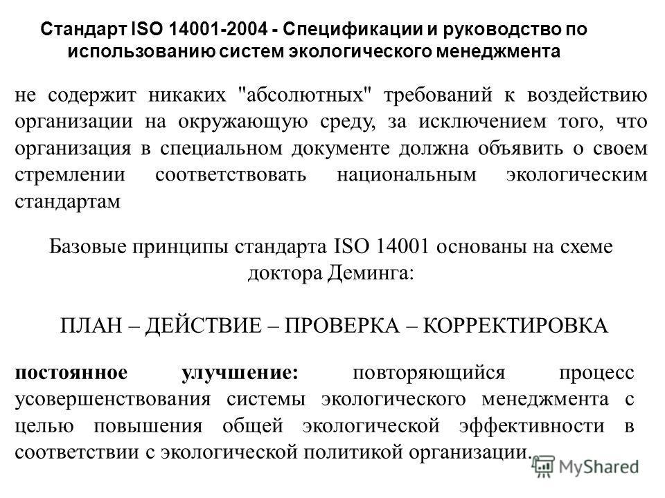 Стандарт ISO 14001-2004 - Спецификации и руководство по использованию систем экологического менеджмента не содержит никаких