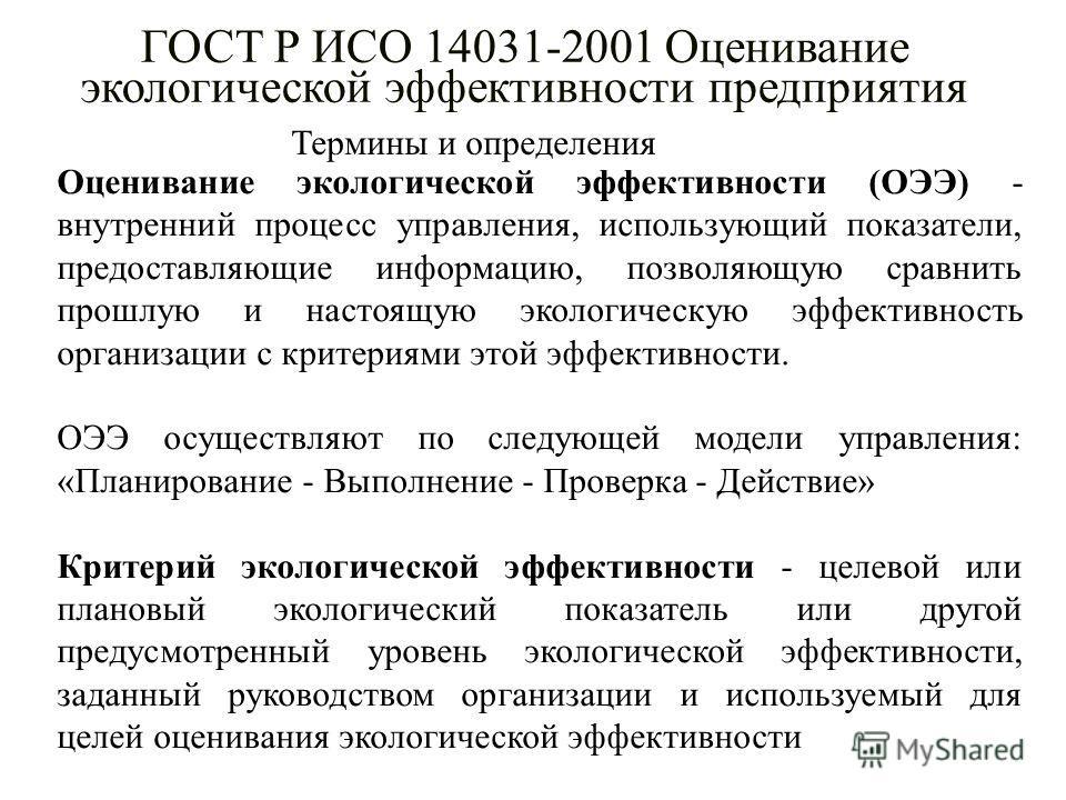 ГОСТ Р ИСО 14031-2001 Оценивание экологической эффективности предприятия Оценивание экологической эффективности (ОЭЭ) - внутренний процесс управления, использующий показатели, предоставляющие информацию, позволяющую сравнить прошлую и настоящую эколо