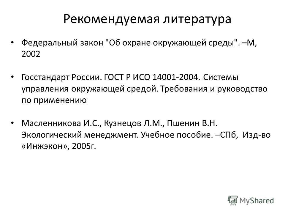 Рекомендуемая литература Федеральный закон