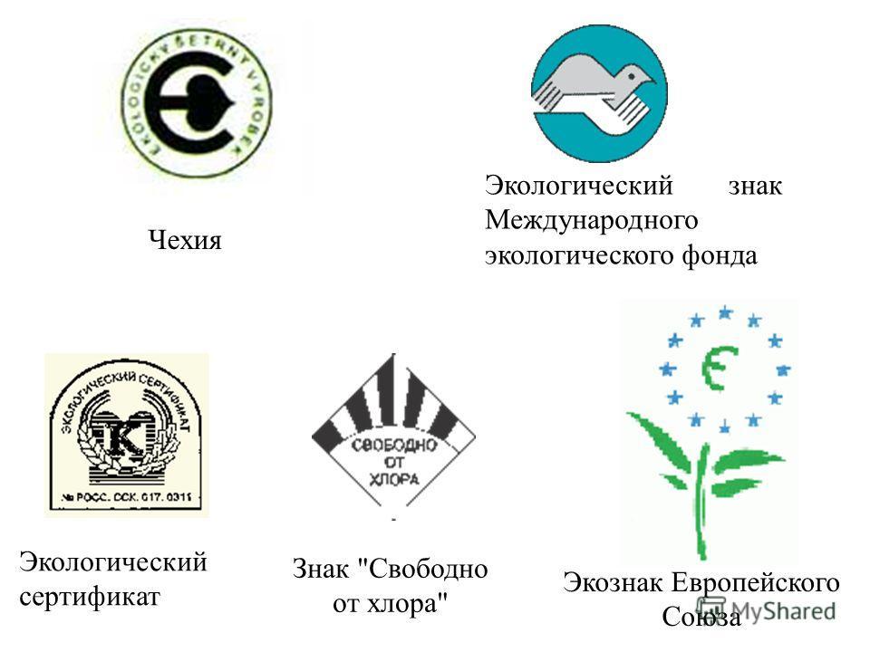 Экологический знак Международного экологического фонда Экологический сертификат Знак Свободно от хлора Экознак Европейского Союза Чехия