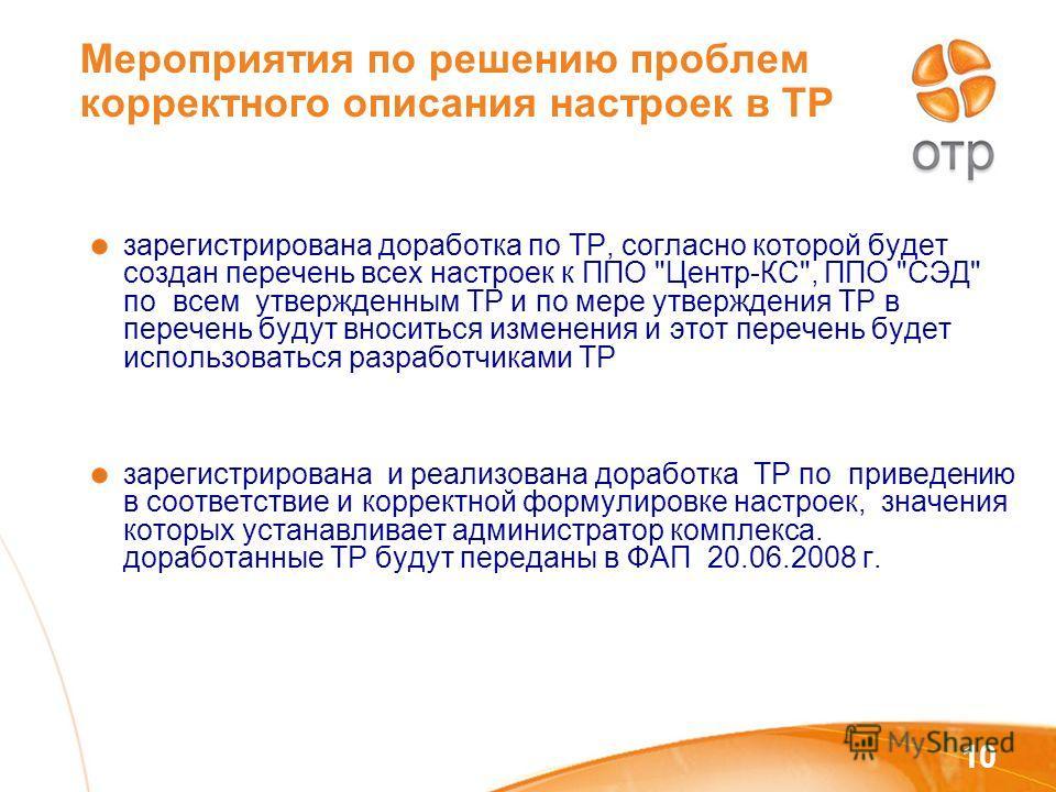 10 Мероприятия по решению проблем корректного описания настроек в ТР зарегистрирована доработка по ТР, согласно которой будет создан перечень всех настроек к ППО