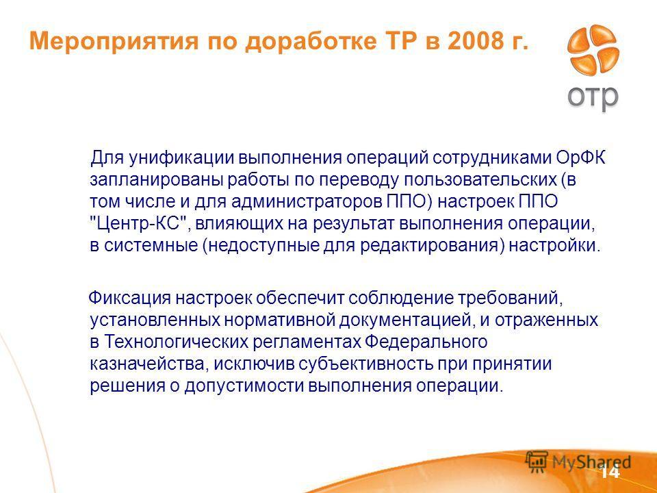 14 Для унификации выполнения операций сотрудниками ОрФК запланированы работы по переводу пользовательских (в том числе и для администраторов ППО) настроек ППО