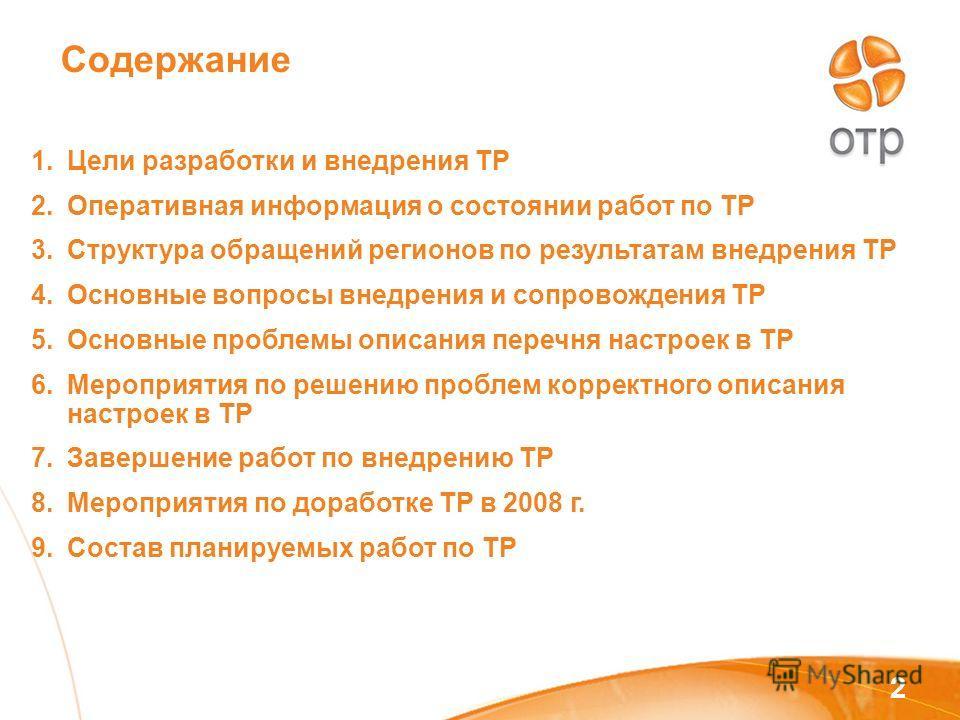 2 Содержание 1.Цели разработки и внедрения ТР 2.Оперативная информация о состоянии работ по ТР 3.Структура обращений регионов по результатам внедрения ТР 4.Основные вопросы внедрения и сопровождения ТР 5.Основные проблемы описания перечня настроек в
