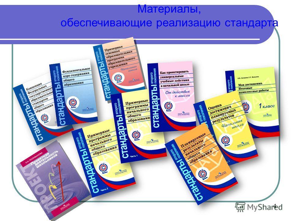4 Материалы, обеспечивающие реализацию стандарта
