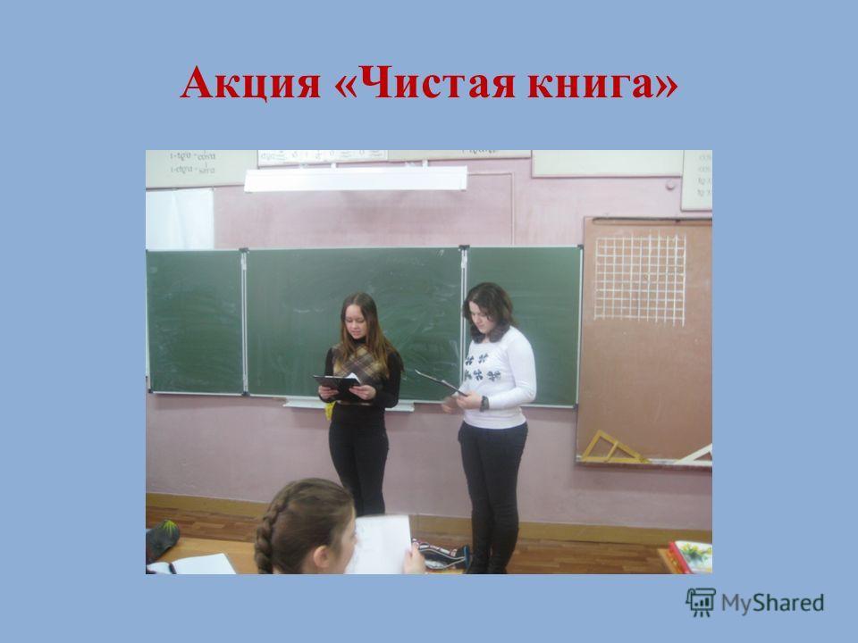 Акция «Чистая книга»