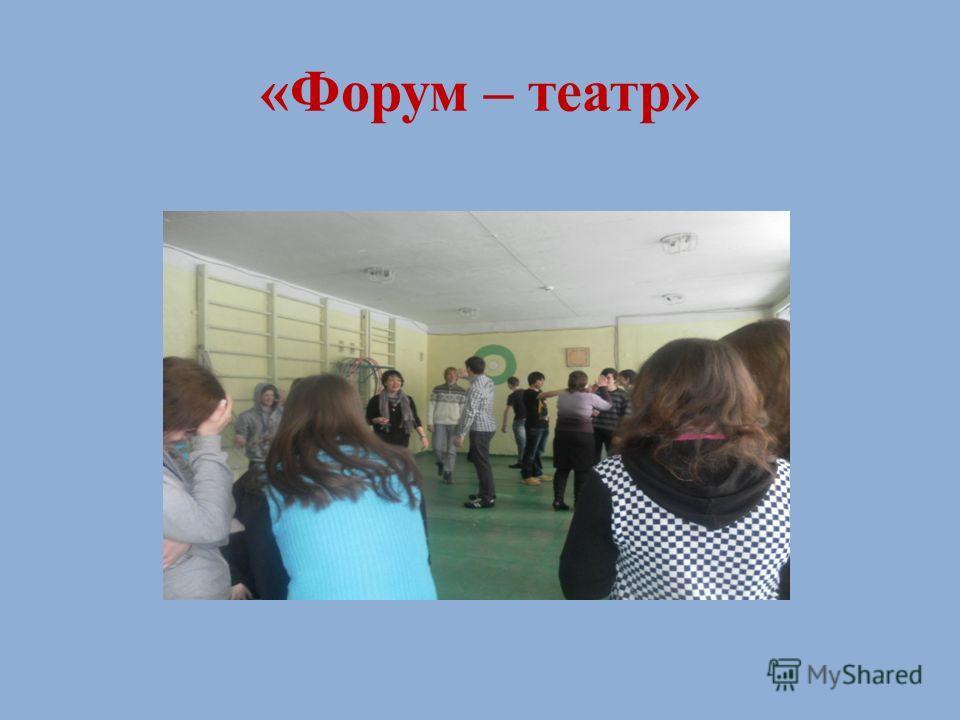 «Форум – театр»