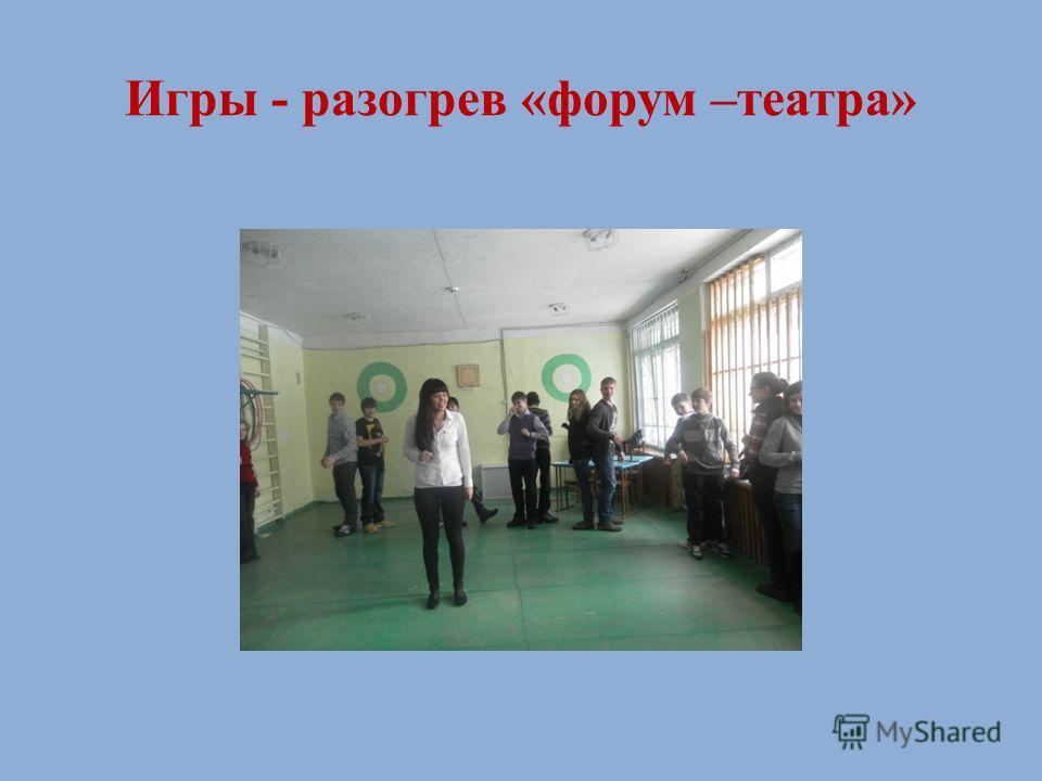 Игры - разогрев «форум –театра»