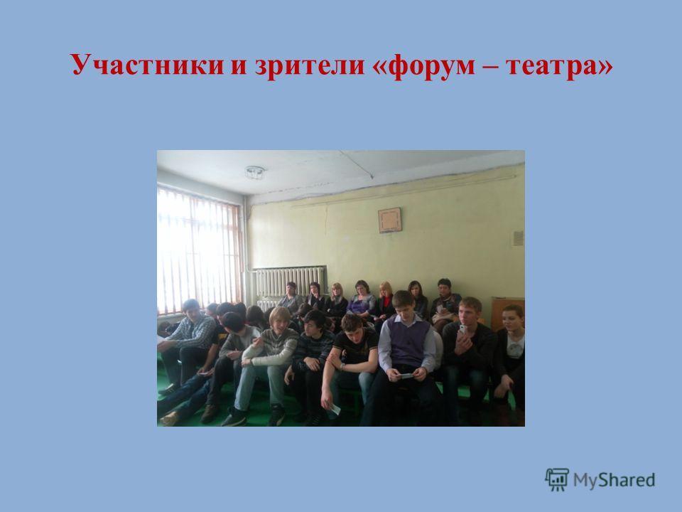Участники и зрители «форум – театра»