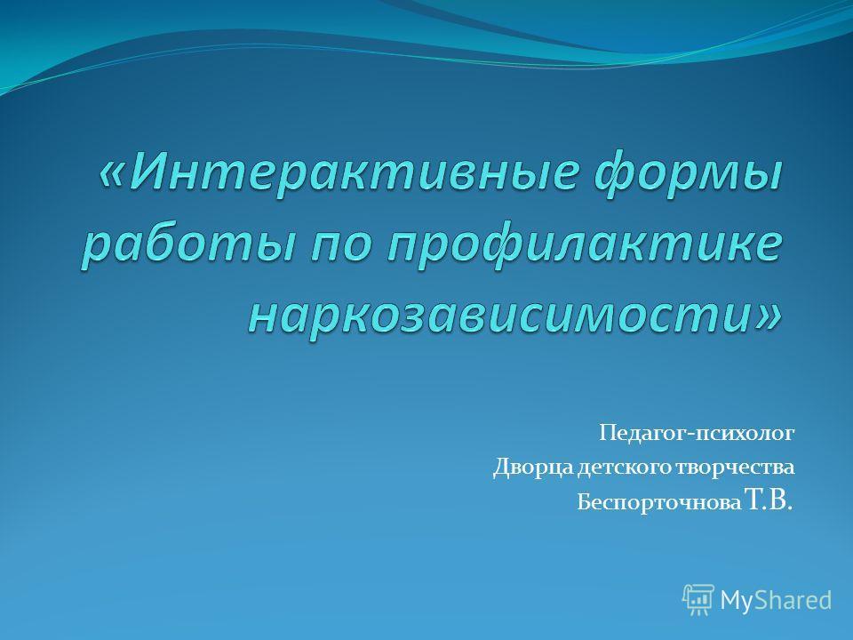 Педагог-психолог Дворца детского творчества Беспорточнова Т.В.