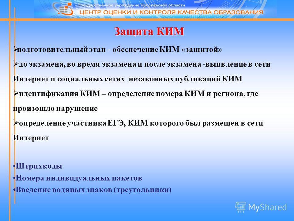 Защита КИМ подготовительный этап - обеспечение КИМ «защитой» до экзамена, во время экзамена и после экзамена -выявление в сети Интернет и социальных сетях незаконных публикаций КИМ идентификация КИМ – определение номера КИМ и региона, где произошло н